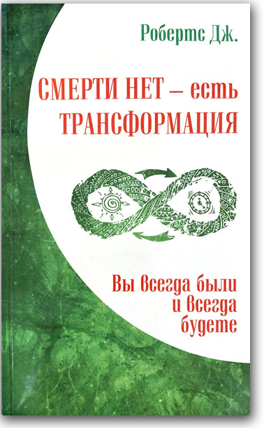 Seth Material book in Russian